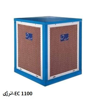 نمایندگی انرژی در اصفهان-EC 1100