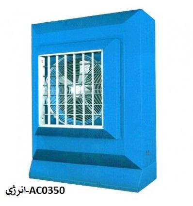 نمایندگی انرژی در اصفهان-AC0350