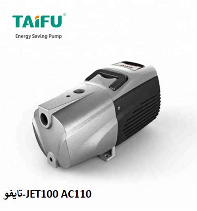 نمایندگی تایفو در اصفهان-JET100-AC110