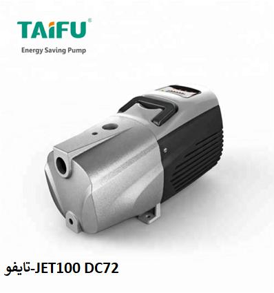 نمایندگی تایفو در اصفهان-JET100-DC72