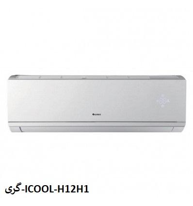 نمایندگی گری در اصفهان-icool-h12h1