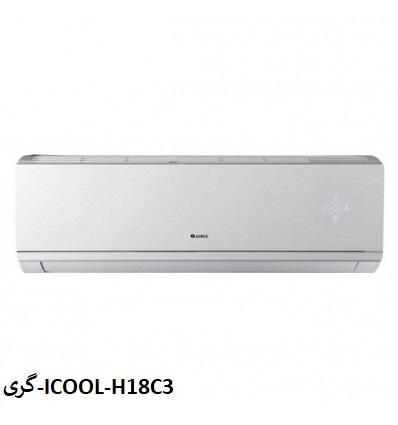 نمایندگی گری در اصفهان-icool-h18c3