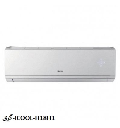 نمایندگی گری در اصفهان-icool-h18h1