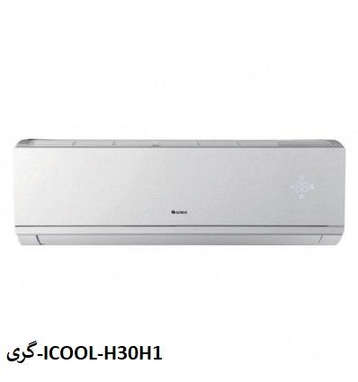 نمایندگی گری در اصفهان-icool-h30h1