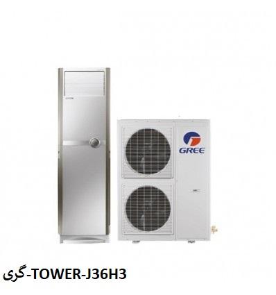 نمایندگی گری در اصفهان-tower-j36h3