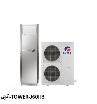 نمایندگی گری در اصفهان-tower-j60h3