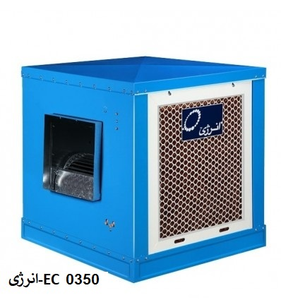 کولر آبی سلولزی 3500 انرژی مدل EC 0350