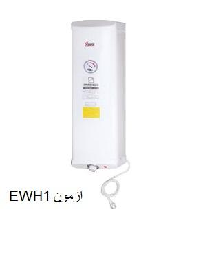 آبگرمکن برقی دیواری آزمون کار مدل EWH1